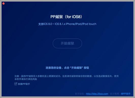 easy ways to make iOS 8.1.2 device jailbreak