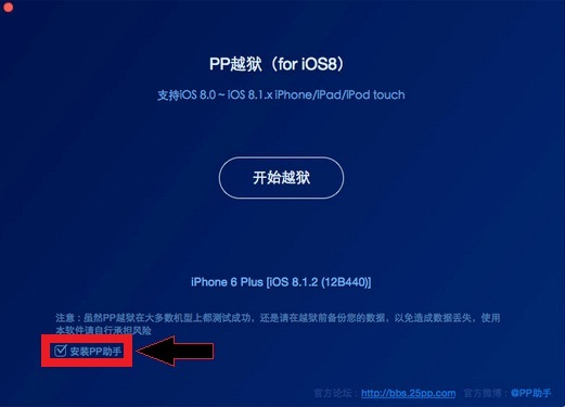how to do  jailbreak iOS 8.1.2 on iPhone, iPad and iPod Touch